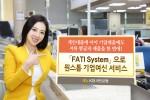 KB국민은행이 3일 기업 여신심사 시 인터넷·모바일로 필수서류를 제출할 수 있는 스마트 FATI System을 시행한다