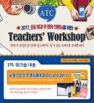 언어세상이 2017 초등 방과 후 영어 선생님을 위한 워크숍을 4월 11일부터 21일까지 전국 16개 지역에서 진행한다