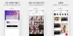 사진 교환 스마트폰 앱 24아워즈가 더욱 업그레이드됐다