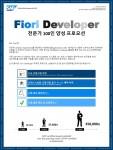 SAP가 피오리 애플리케이션 개발자 자격증을 출시했다