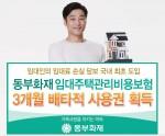 동부화재, 임대주택관리비용보험 3개월 배타적 사용권 획득