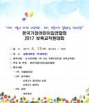 한국가정어린이집연합회 2017 보육교직원대회 포스터