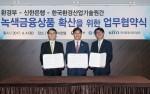 신한은행이 친환경 기업의 금융지원을 위해 환경부, 한국환경산업기술원과 녹색금융상품 확산을 위한 협약을 체결하고 녹색 환경경영 우수기업대출을 출시한다