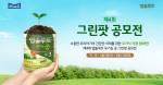 앱솔루트는 4월 5일 식목일을 맞이해 5월 21일까지 다 쓴 분유 캔으로 친환경 화분을 만드는 제4회 앱솔루트 유기농 궁 그린팟 공모전을 진행한다