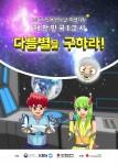 초등학생들의 장애이해교육을 위한 특집방송 대한민국 1교시가 20일 오전 9시에 KBS1라디오, 3라디오, 인터넷라디오 KONG을 통해 전국에 방송된다