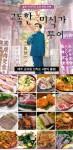 하나투어가 도쿄TV드라마 고독한 미식가 속 맛집들을 들르는 테마형 현지투어 상품을 출시했다