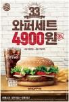 버거킹이 한국 진출 33주년 기념해 와퍼 세트를 4900원에 판매한다