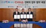 신한은행이 신한카드-다이소와 전략적 업무협약을 체결했다