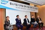SAP 코리아가 11일 코엑스에서 중소기업 디지털 변혁 지원 전략 기자 간담회를 개최하고 국내 중소기업들의 디지털 변혁을 함께 이끌어나가기 위한 전략을 발표, 관련 기관들과 논의하는 시간을 가졌다