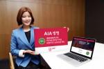 AIA생명 한국지점은 국내 생명보험사 중 최초로 개인정보보호협회로부터 5년 연속 인터넷사이트 안전마크 인증을 획득했다