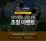 상하목장이 상하목장 사생대회 초청 이벤트를 17일까지 진행한다