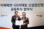 GS리테일이 11일 미래에셋과 GS리테일-미래에셋 신성장산업 공동투자 협약식을 진행했다