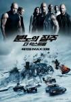 영화 분노의 질주: 더 익스트림 포스터