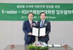 K-water가 미래 물 산업을 이끌어 갈 글로벌 물 전문가 양성을 위해 KDI과 13 11:30 KDI국제정책대학원에서 산학협력 업무협약을 체결했다
