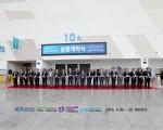 지난해 국제화장품원료기술전 오픈 행사