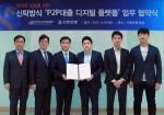 신한은행이 한국P2P금융협회와 신탁방식의 P2P대출 디지털 플랫폼 구축을 위한 업무 협약을 체결했다