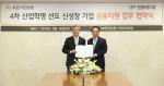 KB국민은행은 18일 여의도본점에서 신용보증기금과 4차 산업혁명 선도 신성장기업 금융지원 업무협약을 체결했다