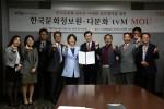 다문화tvM과 한국문화정보원이 한국문화의 올바른 이해와 상호협력을 위한 업무 협력을 체결했다