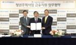 KB국민은행은 19일 서울주택도시공사, 한국주택금융공사와 함께 '청년주택사업 금융지원을 위한 업무협약'을 체결했다