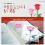 예스24가 4월 23일 세계 책의 날 맞이  10년간 서양고전문학 판매 집계를 발표했다