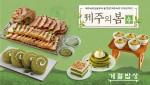 계절밥상이 제주 녹차를 활용한 제주의 봄 메뉴 12종을 선보인다