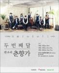 에스닉 퓨전 밴드 두번째달이 5월 12일부터 14일까지 대학로 드림아트센터에서 판소리 춘향가 콘서트를 개최한다