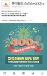 2012년 2월 오픈한 롯데월드 어드벤처 페이스북 계정이 친구 400만명을 돌파했다