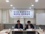 흥사단 투명사회운동본부가 26일 오후 5시 정책토론회를 개최했다