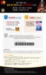 마스터카드는 일본을 찾는 한국인 여행객이라면 꼭 한 번쯤은 방문하는 종합할인점 돈키호테, 가전 전문마트 빅카메라 등에서 할인 및 경품 프로모션을 진행한다
