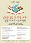 건국대 통일인문학연구단이 29일 남북한 민간 및 학술 교류의 현황과 미래지향적 전망을 주제로 제30회 국내학술심포지엄을 개최한다