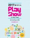 2017 플레이쇼 키즈&키덜트 포스터