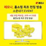 경남제약이 4월 20일 레모나의 첫 홈쇼핑 런칭을 기념해 소문내기 이벤트를 실시한다