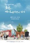 소설, 애니메이션이 되다 전시 공식 포스터