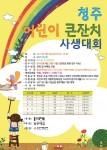 홍선생미술이 다음달 5일 오전10시부터 오후 3시까지 청주야구장에서 청주 어린이 큰잔치 사생대회를 개최한다