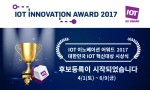 한국인터넷전문가협회가 IOT 이노베이션 어워드 2017 후보 등록을 시작했다