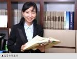 엄정숙변호사의 제소전화해가 부동산인도 강제집행 실무연구보고서를 발표했다. 사진은 엄정숙변호사