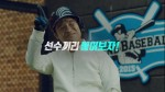 광고모델 임창정, 양준혁, 이종범, 박민하가 출연한 레전드야구존 TV광고