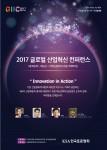 한국표준협회가 2017 글로벌 산업 혁신 컨퍼런스를 6월 8일 개최한다