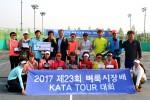 4월 30일 성황리에 막을 내린 제23회 벼룩시장배 전국 동호인 테니스대회 참가자들이 기념촬영을 하고 있다