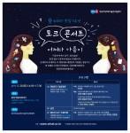 한국여성과학기술인지원센터가 토크콘서트 어쩌다 아름이를 개최한다
