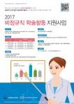 한국여성과학기술인지원센터는 비정규직 학술활동 지원사업을 통해 해외 학술 활동에 참여할 비정규직 이공계 여성 박사를 6월 2일부터 9일까지 모집한다. 사진은 모집 공고 포스터