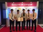 동명대 이현섭교수 연구팀이 한국정밀공학회 춘계학술대회 최우수논문상을 수상했다