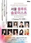 한국을 대표하는 9명의 플루티스트로 구성된 서울 플루츠 솔로이스츠가 6월 4일 예술의 전당 IBK 챔버홀에서 제7회 정기연주회를 갖는다