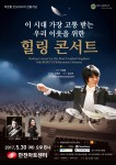 베세토필하모닉 오케스트라 포스터
