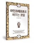 마인크래프트로 배우는 코딩, 이상원 지음, 좋은땅 출판사, 64쪽, 20,000원