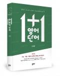 1+1 영어단어, 김경형 지음, 좋은땅 출판사, 480쪽, 17,000원