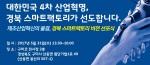 경북창조경제혁신센터가 31일 경북 스마트팩토리 비전 선포식을 개최한다