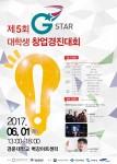 경북창조경제혁신센터가 6월 1일 경운대 벽강아트센터에서 제5회 G-STAR 대학생 창업경진대회를 개최한다. 사진은 제5회 G-STAR 대학생 창업경진대회 포스터