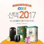 쌍용C&B가 코디 탄생 20주년기념 온라인 이벤트 CODI 선택 2017을 실시한다