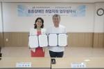 전라남도광역정신건강증진센터는 22일 한국장애인고용공단 전남지사와 정신장애인 취업지원을 위한 업무협약을 체결하였다